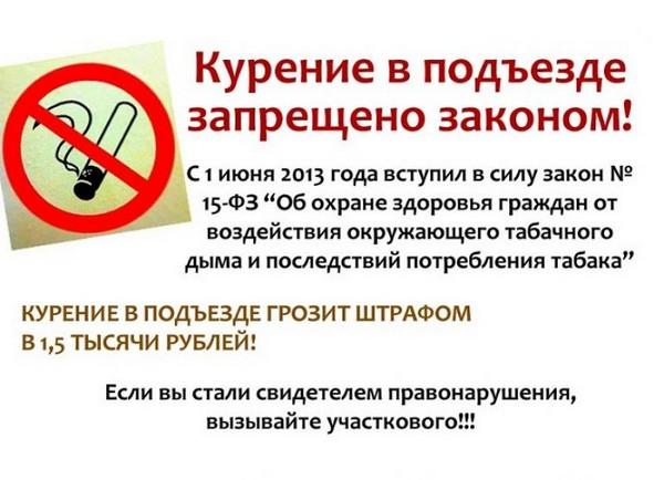 курение в подъезде запрещено