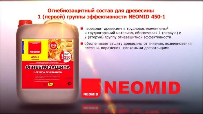 Неомид-450